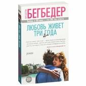 """Бегбедер Ф. """"Любовь живет три года"""""""