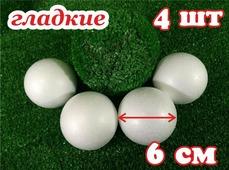 Шар из пенопласта Ø6 см / гладкий (набор 4шт)