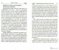 """Рахманов Александр Иванович """"Морские свинки. Породы. Содержание и уход. Кормление. Разведение"""""""