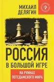 Россия в большой игре. На руинах потсдамского мира, М. Делягин