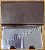 Альбом для 12 монет в холдерах, АМКХ-12 (коричневый)