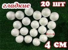 Шар из пенопласта Ø4 см / гладкий (набор 20шт)