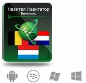Право на использование (электронный ключ) Navitel Навител Навигатор с пакетом карт Бенилюкс