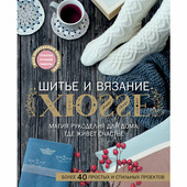 """Веделанд К. """"Шитье и вязание ХЮГГЕ: магия рукоделия для дома, где живет счастье"""""""
