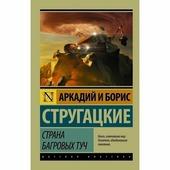 """Стругацкий А.Н. """"Страна багровых туч"""""""