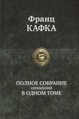 """Кафка Франц """"Полное собрание сочинений в одном томе"""""""
