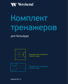 Комплект тренажеров для русского бильярда 70.505.68.0 Weekend