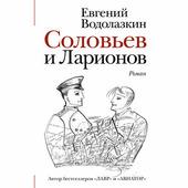 """Водолазкин Евгений """"Соловьев и Ларионов"""""""