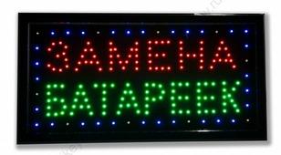 Светодиодная табличка «Замена батареек» (СТ040)