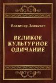 """Дашкевич """"Великое культурное одичание"""""""