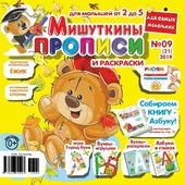 Мишуткины прописи №9 2019 (буквы-игрушки А и Б )