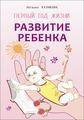 """Кулакова Н. И. """"Развитие ребенка. Первый год жизни"""""""