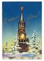"""Открытка рекламная """"С Новым Годом!"""" Аэрофлот 1956 A623701"""