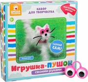 """Набор для изготовления игрушки из меховых палочек Школа талантов """"Кошечка"""", 3522366"""
