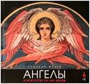 Ангелы в искусстве XX-XXI века