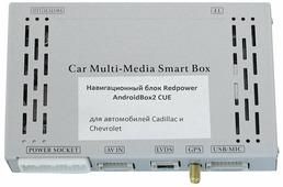 Навигационный мультимедиа блок для Cadillac, Chevrolet Redpower AndroidBox2 CUE на Android 6.0.1
