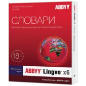 ABBYY Lingvo x6 Английская Профессиональная версия Upgrade