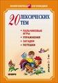 """Никитина А. В. """"20 лексических тем: пальчиковые игры, упражнения на координацию слова с движением, загадки, потешки для детей 2-3 лет"""""""