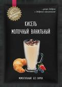 Пудовъ кисель молочный ванильный, 40 г