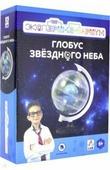 Набор для исследований 1 TOY Экспериментариум - Глобус звёздного неба Т14046