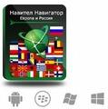Право на использование (электронный ключ) Navitel Навител Навигатор с пакетом карт Европа + Россия