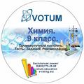 """VOTUM® ООО """"Вотум"""" Химия. 9 класс."""