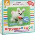 """Набор для изготовления игрушки из меховых палочек Школа талантов """"Зая с морковкой"""", 3522365"""