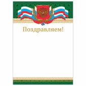 """Грамота """"Поздравляем"""" BRAUBERG А4, мелованный картон, бронза """"Российская"""" 128364"""