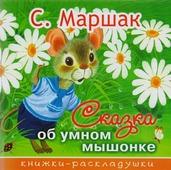 """Маршак С. """"Сказка об умном мышонке Книжки-раскладушки"""""""