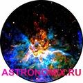 """Диск для планетария Homestar """"Туманность Мистическая Гора"""""""