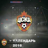 Календарь настенный ЦСКА 2016 А3