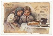 """Открытка (открытое письмо) """"Что к чему покорно: щи - к пирогу, хлеб - к молоку, баба - к мужику"""" худ. Елизавета Бём A651201"""