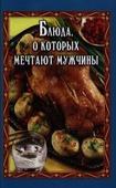 """А. П. Маркова """"Блюда, о которых мечтают мужчины"""""""