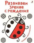 "Гагарина М. (ред.) ""Развиваем зрение с рождения Книжка-раскладушка с картинками"""