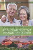 """Уилкокс Б., Уилкокс Д., Судзуки М. """"Японская система продления жизни Программа острова Окинава"""""""