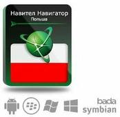 Право на использование (электронный ключ) Navitel Навител Навигатор с пакетом карт Польша