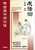 """Биньюн И. """"100 китайских идиом"""""""