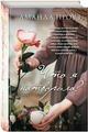"Проуз Аманда ""Книга Что я натворила? Проуз А., 416 стр."""