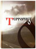 Террорист номер 0, Воробьевский Ю.Ю.