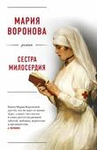 """Воронова Мария Владимировна """"Сестра милосердия"""""""