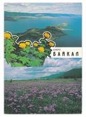 """Открытка (открытое письмо) """"Малое море. Виды природы"""" фот. С.Волков 1994 A562601"""