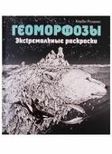 """Розанес К. """"Геоморфозы Экстремальные раскраски"""""""