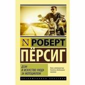 "Роберт Персиг ""Дзэн и искусство ухода за мотоциклом"""