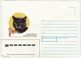 """Конверт художественный """"Британская голубая кошка"""" худ. Усова 1991 C443701"""