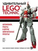 Книга Удивительный LEGO Technic. Автомобили, роботы и другие замечательные проекты!