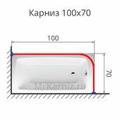 Карниз для ванны Г образный 100х70 Г образный Угловой