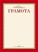 Грамота-15, цветной мелованный картон, А4 (Проф-Пресс)