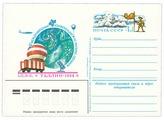 """Открытка (открытое письмо) """"9-я Международная конференция по физике облаков"""" худ. В.Колганов, 1984 A570801"""