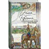 """Рубина Д. """"Наполеонов обоз. Кн. 2: Белые лошади"""""""