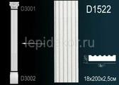 Дверное обрамление Perfect Пилястра D1522
